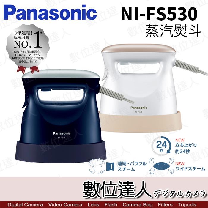 【數位達人】Panasonic NI-FS530 蒸氣熨斗 / 國際牌 掛燙 迷你 手持 / FS470 升級版