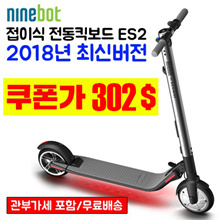 ★ Ninebot 8inch ES2 Folding Electric Kickboard / Vending VAT Included / Domestic A / S Available / Xiaomi Nine Bot Electric Kickboard / Running Distance 25km / Maximum Speed ​​25km / h / Maximum Load