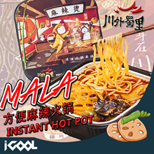 READY STOCK! Eat in 15mins~SELF-BOILING* Mala Instant Hotpot* No Meat Animal Oil *懒人自煮麻辣火锅*菜多多