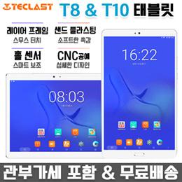 Teclast T8 T10 / 태클라스트 / 무료배송 / 안드로이드 / 4GB RAM / 64GB ROM / 10.1인치 / 태블릿 / 8.4인치 / 지문인식 / 5400mAh