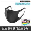 ★ 99.9% fine dust ★ black celebrity mask Bono / reusable / yellow sand. Block 99.9% of fine dust