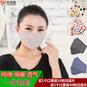 PM2.5 respirator dust-proof female men s spring haze activated carbon cycling warm N95 masks