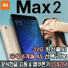 샤오미 맥스2 /  32G최신출시 / 홍콩판 / 블랙 / MAX2 / 공식한글지원 / 관부가세포함 / 6.44 디스플레이어 / 5300mAh 대용량 배터리 / 미 맥스2 /