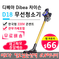 Coupon price $ 80 / Dibea Dibea Chisun D18 wireless cleaner / Chisun D18 / D18 wireless vacuum cleaner / pipe with VAT / Korean 220V outlet / free shipping / wireless vacuum cleaner