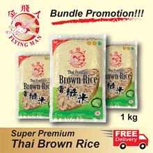 Flying Man Thai Fragrant Brown Rice 1kg X 5 (Bundle Pack)