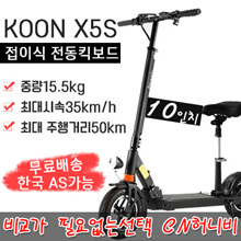 KOON electric scooter adult lithium battery 10-inch folding portable mini portable electric bicycles