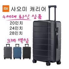 Xiaomi 4 generation trolley case