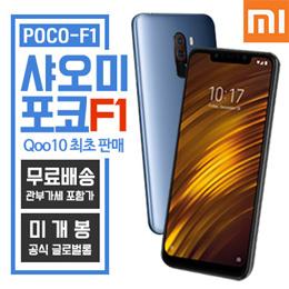 [Qoo10 최초판매 ] 샤오미 포코폰 F1 / POCO-F1 최신형 / Xiaomi / 관부가세 포함 / 4000mAh 대용량 배터리 / 845 퀄컴 스냅드래곤