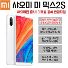 Xiaomi mi MIX 2S / Xiaomi MIX 2S / Free Shipping / VAT included / Full screen / Qualcomm Snapdragon 845 CPU / Up to 8GB + 256GB / Dual camera / Dual wake