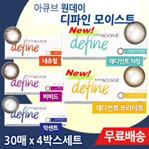 New color appearance / [Prescription unnecessary] One Day Acuvue di Fine Moist 4 box set Colorcon O