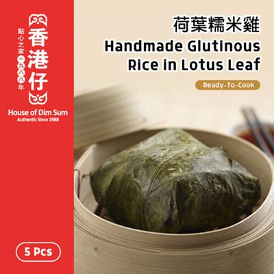 Glutinous Rice in Lotus Leaf (5pcs) / 荷葉糯米雞 (5个)