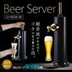 GH-BEERF グリーンハウス 家庭でビアホール気分を味わえる スタンド型ビールサーバー 冷たさキープ冷却できる保冷剤付属 ブラック GH-BEERF-BK
