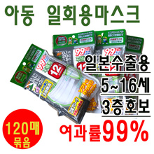 ★ For one-day use ★ Child disposable mask 120 sheets / 5 ~ 16 years old wear / filtration rate 99%