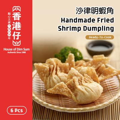 Shrimp Dumpling (6pcs) / 沙律明蝦角 (6个)