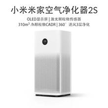 Xiaomi Mijia Air Purifier 2S