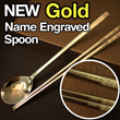 The new Gold Custom-made / Laser engraving dishware ◆Stainless Steel Spoon ChopstickAdult