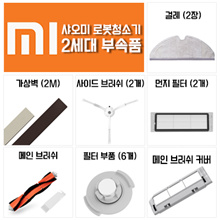 Xiaomi robotic vacuum cleaner second generation accessories collection / first generation compatible / mop / main brush cover / virtual wall / side brush / dust filter / main brush / filter parts