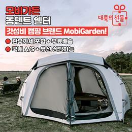 모비가든 MobiGarden 차박쉘터 리빙 돔쉘터 텐트 NX20561009 / 캠핑용 야외용 차박용 / 가성비텐트