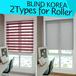 [BLIND KOREA] Blinds / Made in Korea / DIY Blinds / Combi Blind / Zebra Blind / Office / House / Blinds