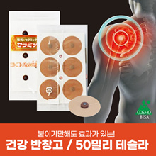 Ceramic Ban(Health bandage plaster)  120 PCS / pain relief Magnetic patches/ 50mT/Cosmobisa