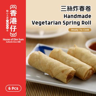Vegetarian Spring Roll (6pcs) / 三絲炸春卷 (6个)
