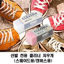 Shoe eraser 3set