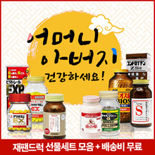 [Japan] Nutrient Gift Set Collection Free Shipping / drug gift / Japanese nutritional supplements / health supplements / best gift for parents!