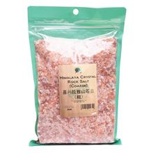 Himalaya salt (coarse) 1000gx2