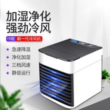 New multifunctional mini mini air cooler USB small fan home dormitory portable car mobile air conditioning fan
