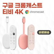 Chromecast with Google TV 4K