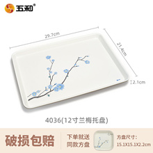 Five and household tray rectangular living room water cup tray nordic cup tray memine fruit tray