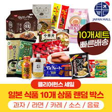 10 Japanese Food Products Random Box / Clearance Sale! / Japanese ramen / Japanese sweets / Japanese cookies / Japanese curry