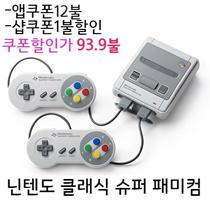 任天堂 Nintendoニンテンドークラシックミニ スーパーファミコン [ゲーム機本体]