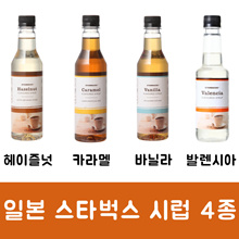 ★ Most Popular ★ Japan Limited Edition Starbucks Syrup 4 (Limited) Valencia Orange / Hazelnut / Caramel / Vanilla / STARBUCKS Starbucks Genuine / Orange Syrup / Special pump
