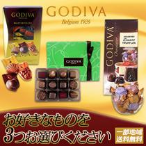 ★送料無料★クーポン使用可能! ゴディバ 選べるシリーズ 3個お選びください