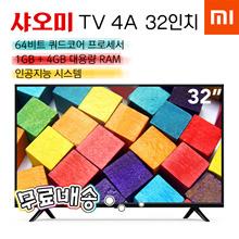 MI TV 4A32 inch