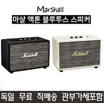 ★ Coupon price $ 160 ~ ★ Marshall Marshall Acton Bluetooth speaker / Acton / Marshall Bluetooth Speaker / Wireless speaker