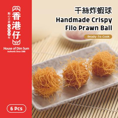 Crispy Filo Prawn Ball (6pcs) / 千絲炸蝦球 (6个)