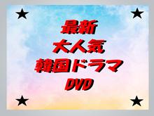最新人気 韓国ドラマ DVD / 韓国ドラマ / ケース付き / 名作韓ドラ / ★★★★★ / 国内配送 / 送料無料