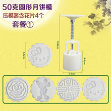 Mooncake Mold Moon Cake Mould Different Designs 50g 100g Baking In Kitchen  Cheapest!