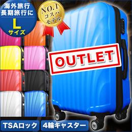 【アウトレット】スーツケース キャリーケース 大型7~14日用 Lサイズ【半年保障付】超軽量 TSAロック搭載 大容量 ファスナー  激安 旅行バッグ 4輪 修学旅行 キャリーバッグ かわいい【最安値に挑戦】ナイト
