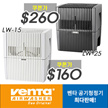 Venta LW 15 air purifier LW-15 / LW-25 Venta LW 15 air purifier LW-15 / LW-25