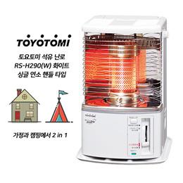 [무료배송] 토요토미 TOYOTOMI 석유 난로 RS-H290(W)