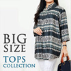 [04/12] [FLAT PRICE] BIG SIZE TOPS COLLECTION / KEMEJA BIG SIZE / CASUAL / OFFICE