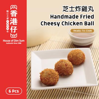 Cheesy Chicken Ball (6pcs) / 芝士炸雞丸 (6个)