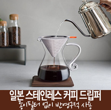 Stainless steel coffee dripper / double mesh structure / free shipping / new product