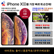 iPhone XS / XS Max / IOS12 / A12 Bionic / Super Retina / Dual Sim / Tax included