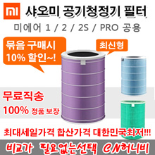 Xiaomi air purifier latest filter / US Air 2 filter / 10 seconds replacement / filtration filter / EPA filter / high efficiency bowler filter / US 12 air / free shipping genuine guarantee
