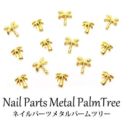 Nail parts Metal Palm tree 2 types 5 pcs Metallic parts Metal parts Nail  palm tree Palm tree Coconut tree Summer tree Ocean Summer Marine Marine  South