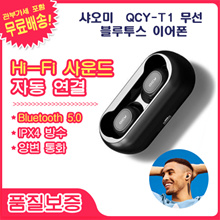 QCY Bluetooth Headset T1